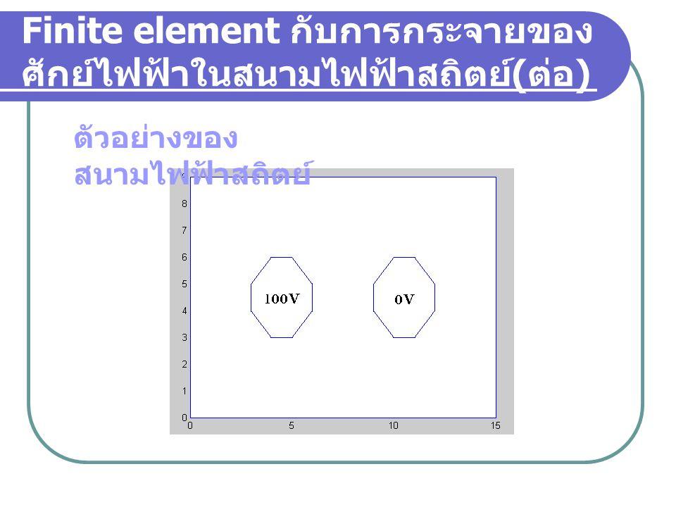 Finite element กับการกระจายของศักย์ไฟฟ้าในสนามไฟฟ้าสถิตย์(ต่อ)