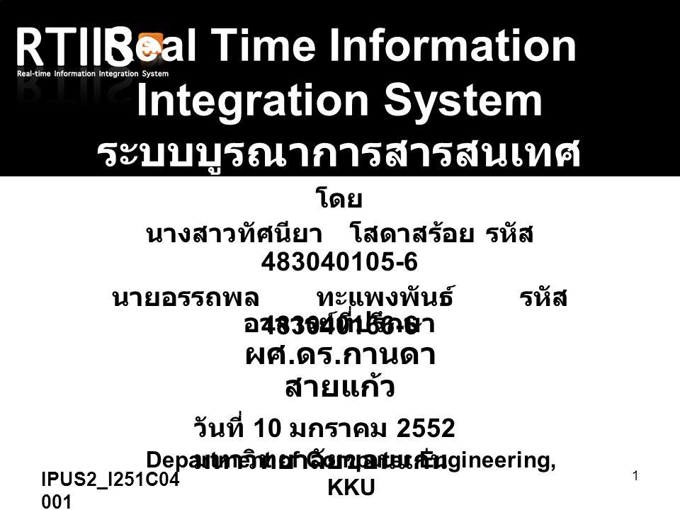 Real Time Information Integration System ระบบบูรณาการสารสนเทศแบบเวลาจริง