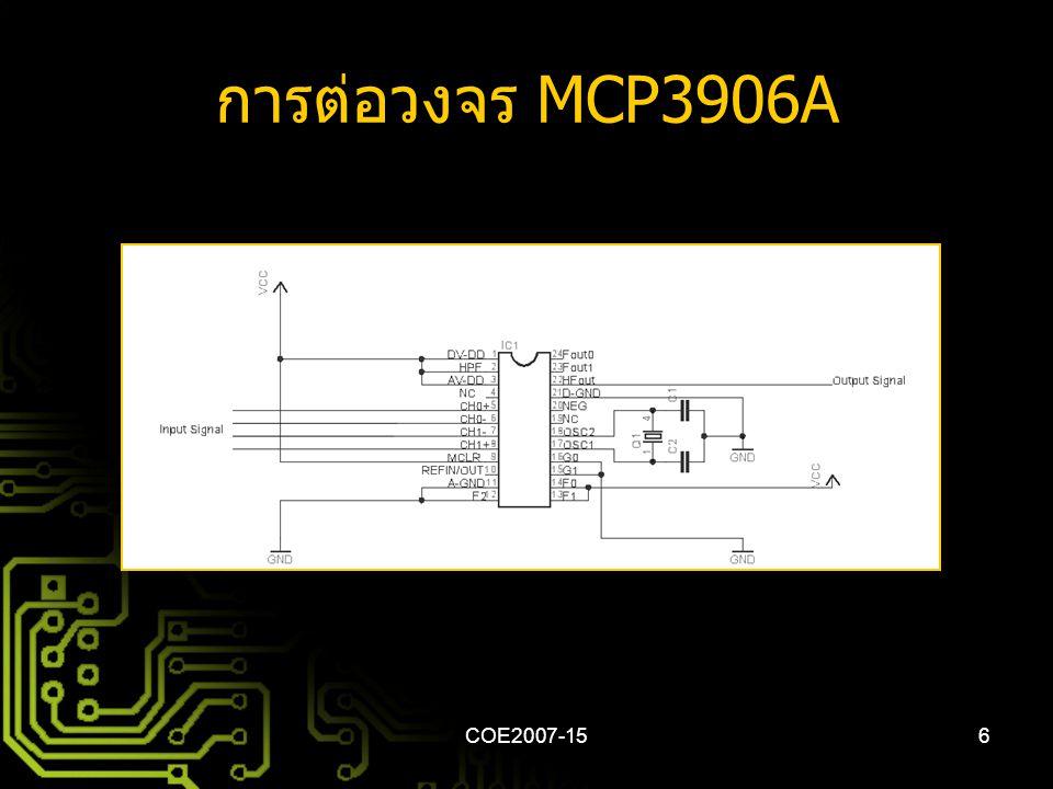 การต่อวงจร MCP3906A COE2007-15