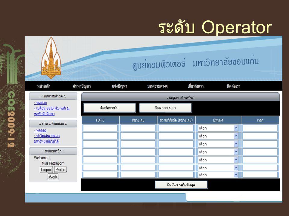 ระดับ Operator Fill call center form กรอกข้อมูลที่ โอเปอเรเตอร์ รับสาย