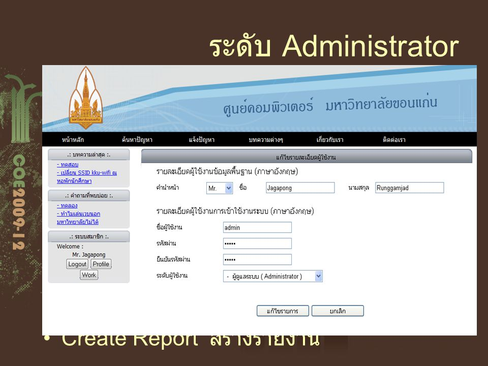 ระดับ Administrator Add/Delete User สามารถเพิ่มและลบสมาชิกของระบบได้