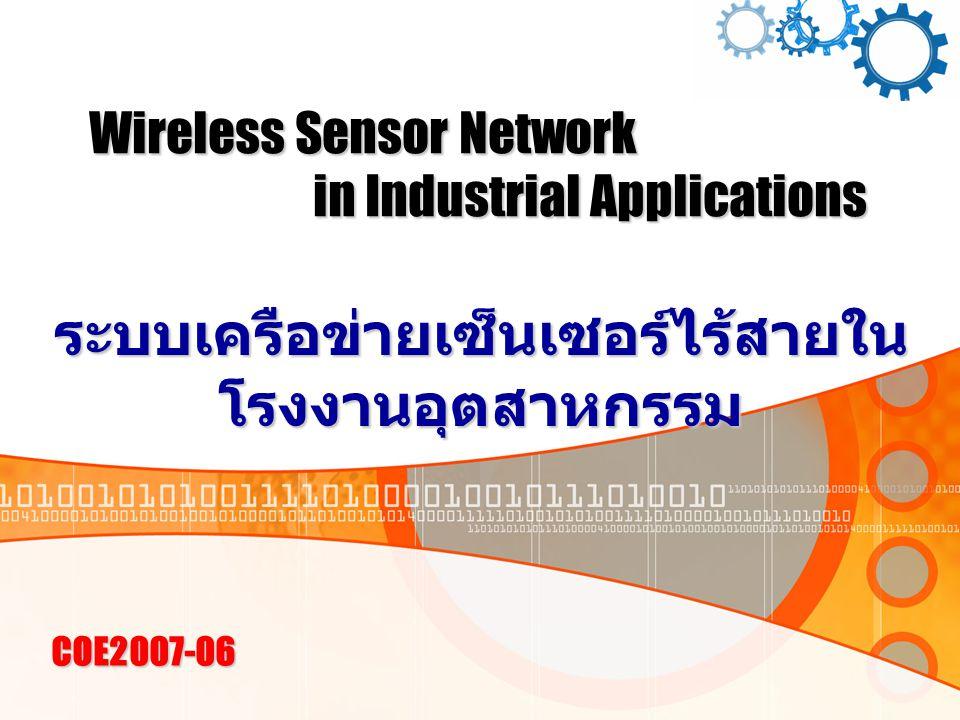 ระบบเครือข่ายเซ็นเซอร์ไร้สายในโรงงานอุตสาหกรรม