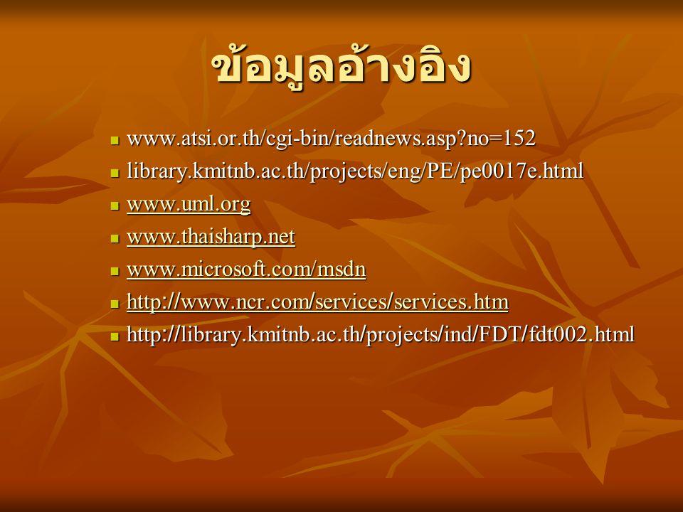 ข้อมูลอ้างอิง www.atsi.or.th/cgi-bin/readnews.asp no=152