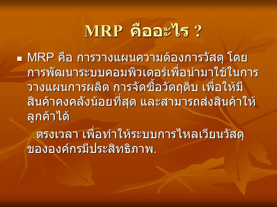 MRP คืออะไร