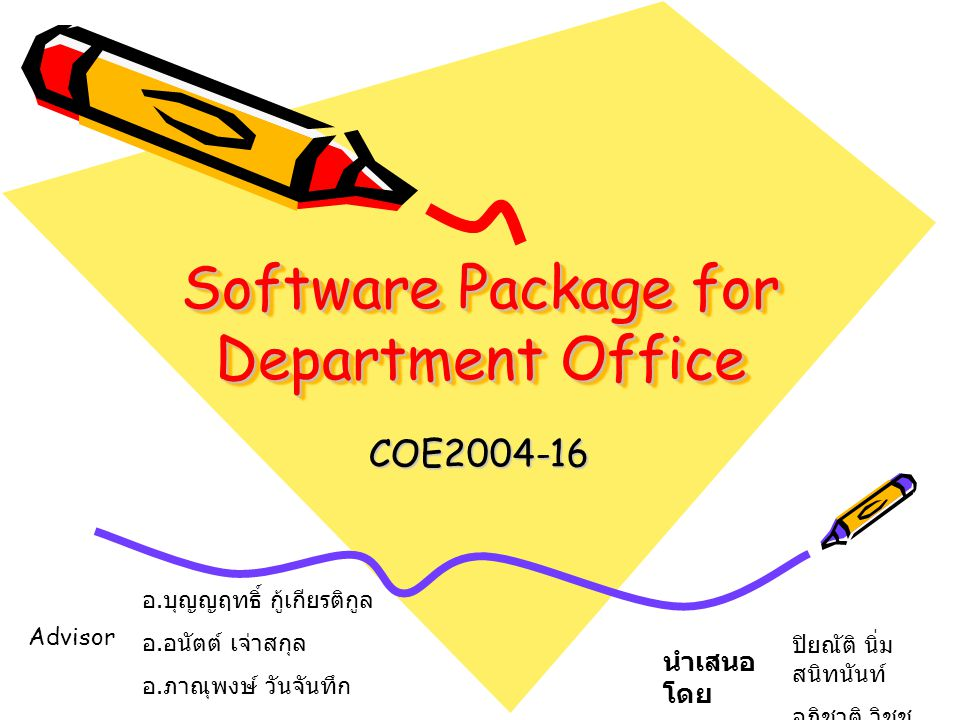 Software Package for Department Office