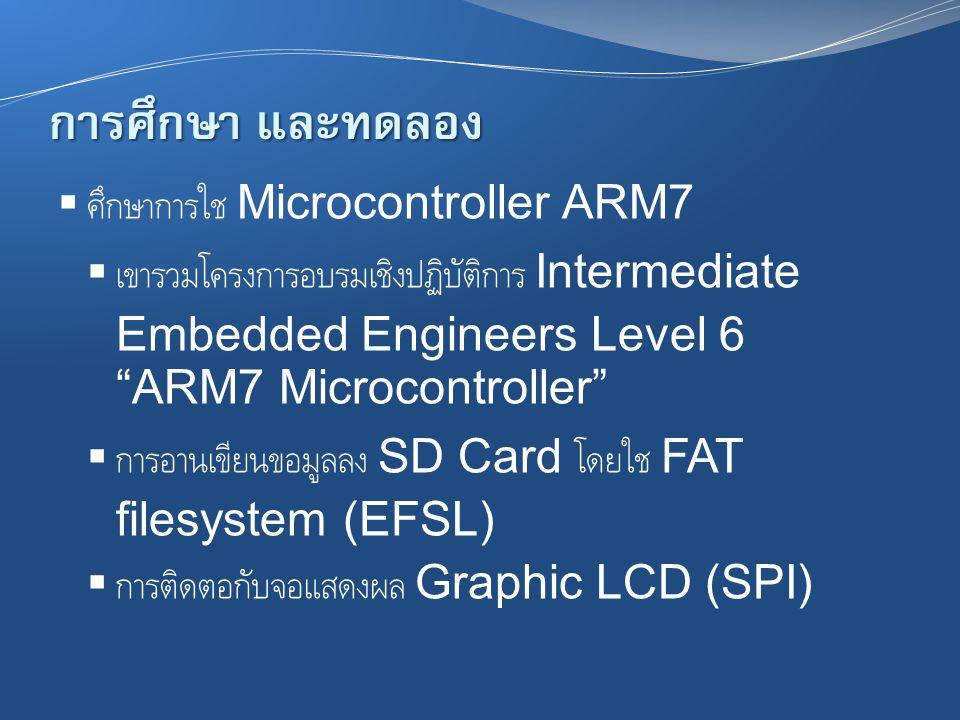 การศึกษา และทดลอง ศึกษาการใช้ Microcontroller ARM7