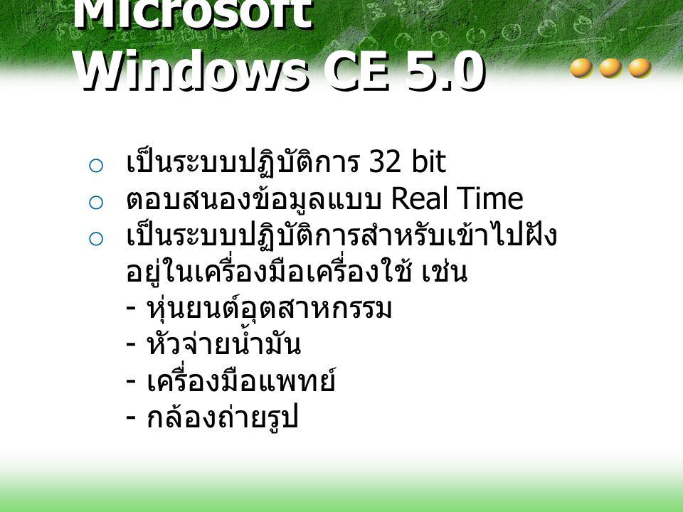 Microsoft Windows CE 5.0 เป็นระบบปฏิบัติการ 32 bit