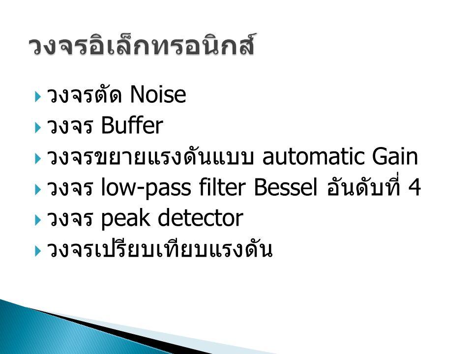 วงจรอิเล็กทรอนิกส์ วงจรตัด Noise วงจร Buffer