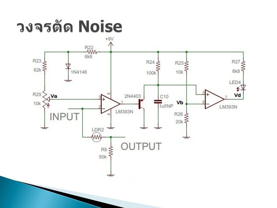 วงจรตัด Noise