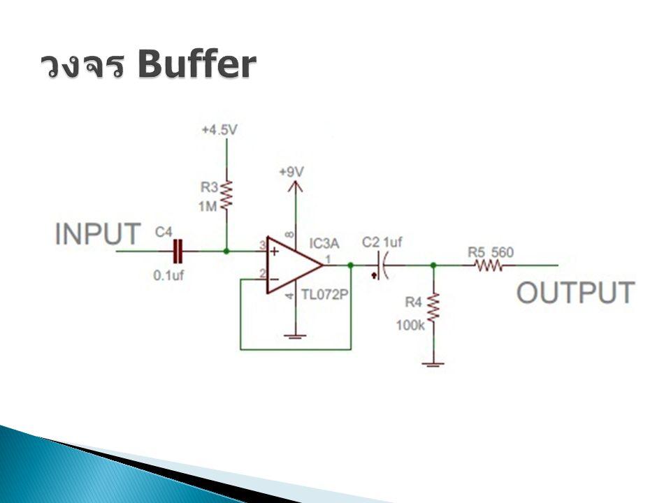 วงจร Buffer