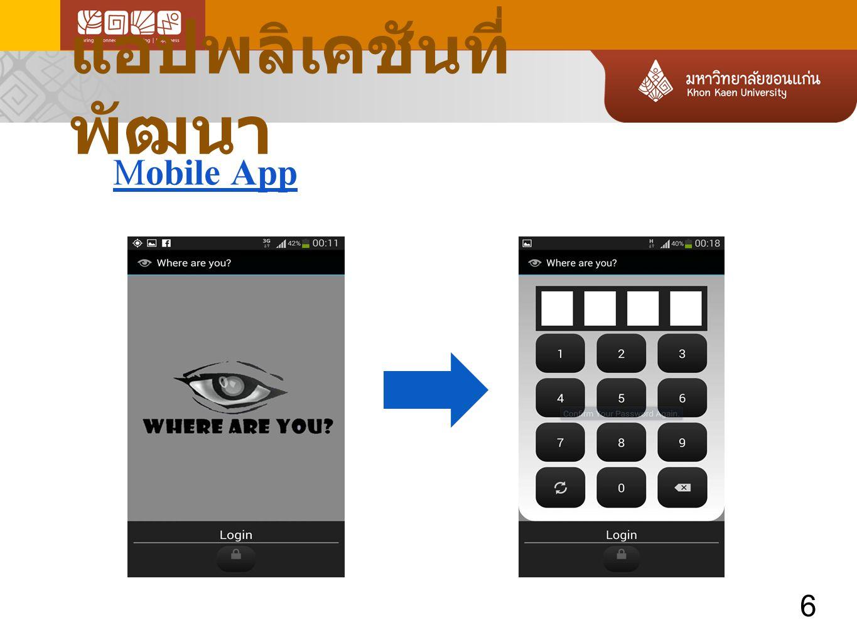 แอปพลิเคชันที่พัฒนา Mobile App 6
