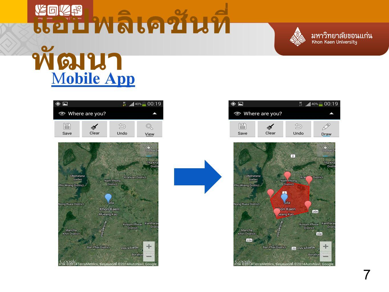 แอปพลิเคชันที่พัฒนา Mobile App 7