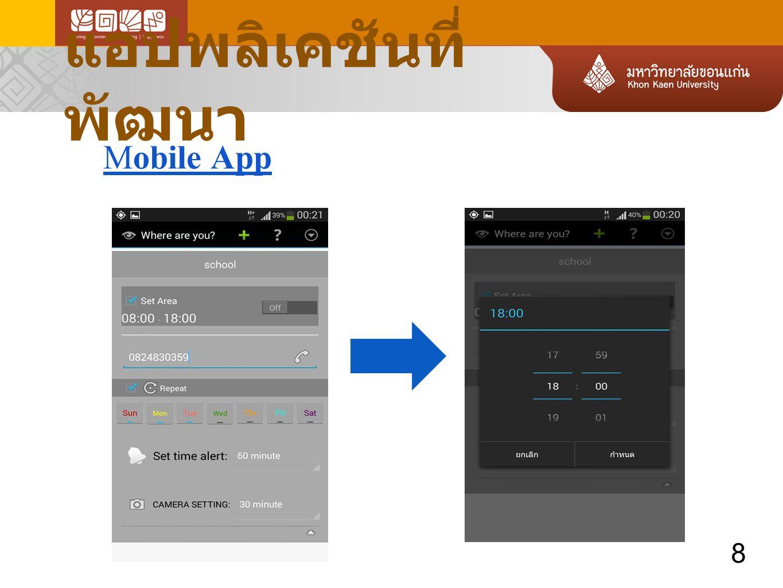 แอปพลิเคชันที่พัฒนา Mobile App 8