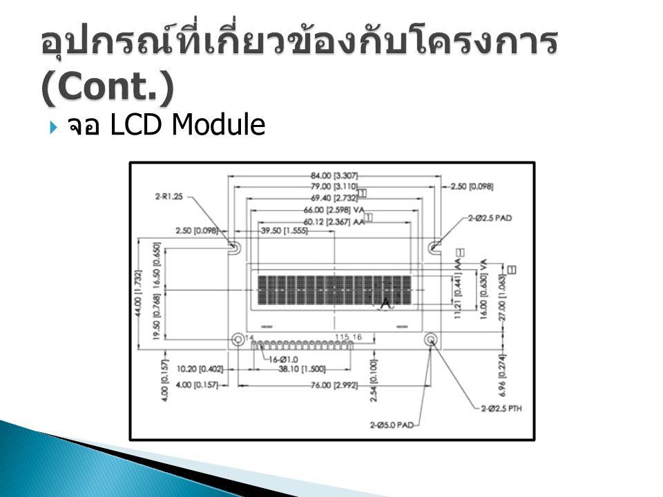 อุปกรณ์ที่เกี่ยวข้องกับโครงการ (Cont.)