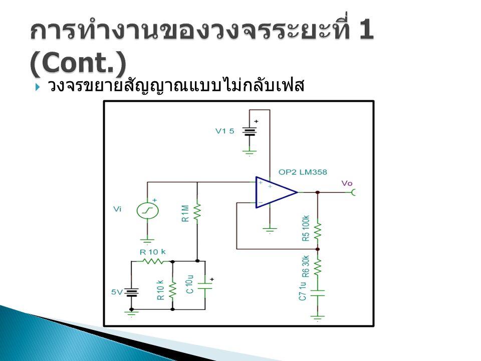 การทำงานของวงจรระยะที่ 1 (Cont.)