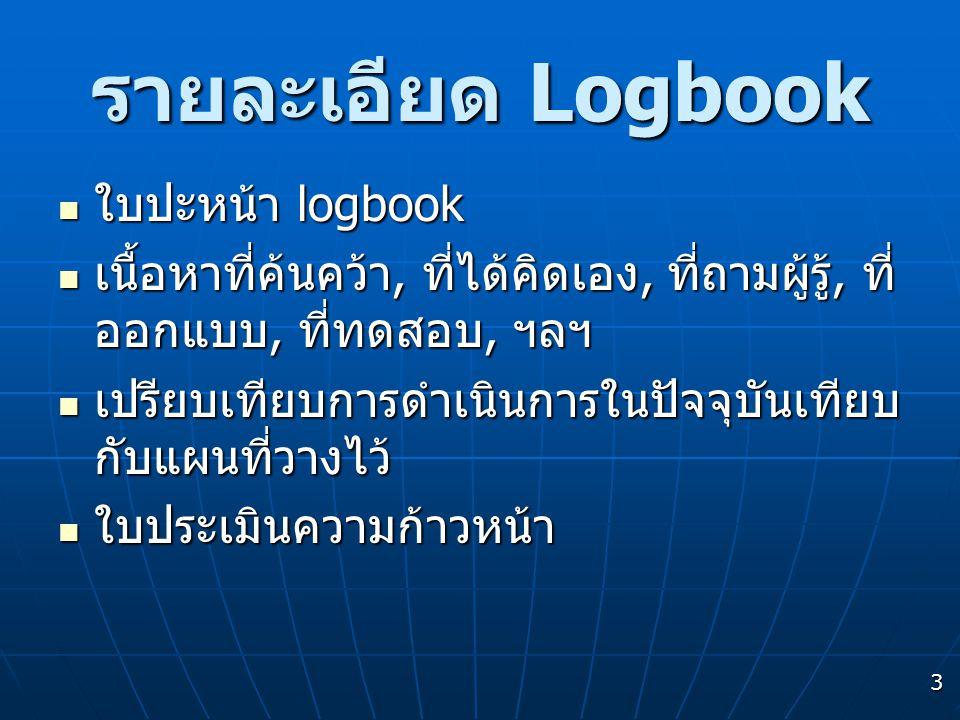 รายละเอียด Logbook ใบปะหน้า logbook