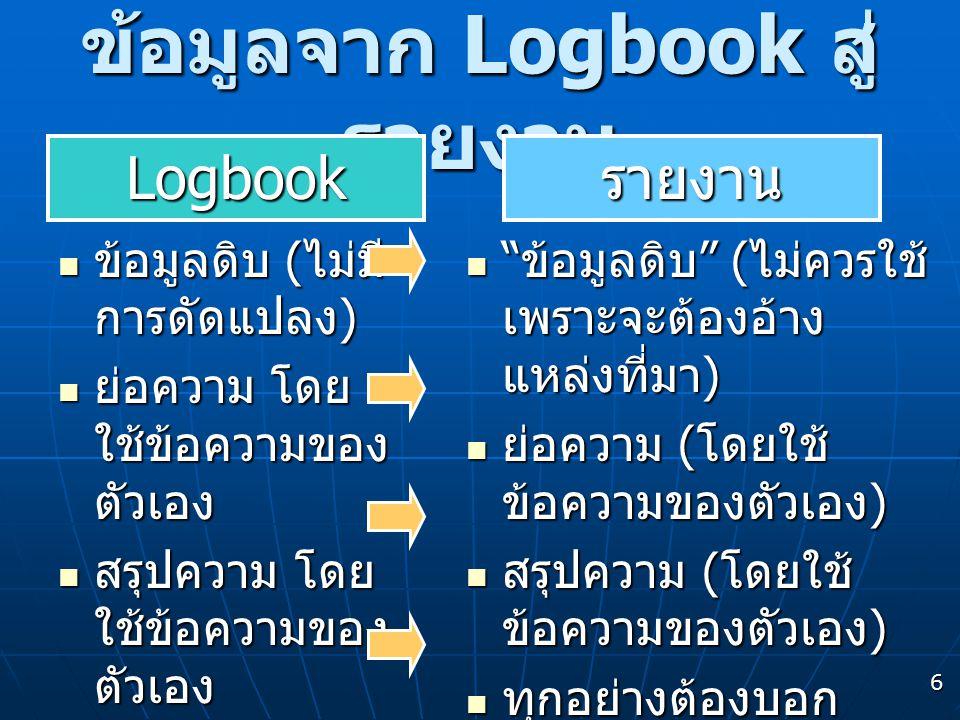 ข้อมูลจาก Logbook สู่รายงาน