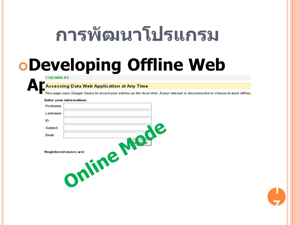 การพัฒนาโปรแกรม Developing Offline Web Application Online Mode