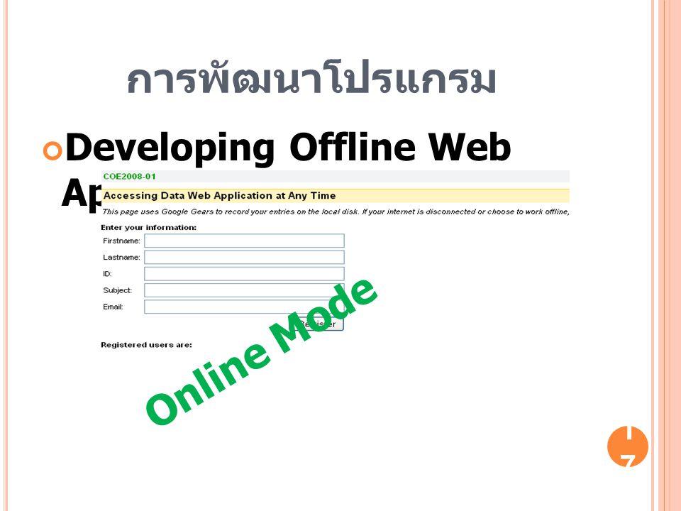 การพัฒนาโปรแกรม Developing Offline Web Application Online Mode