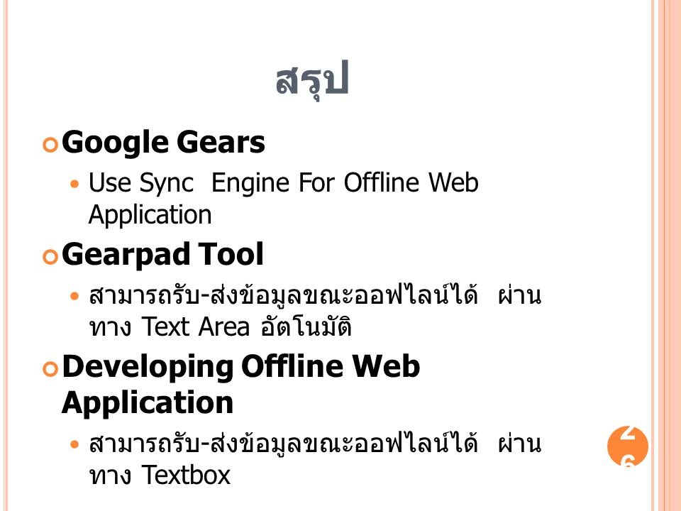สรุป Google Gears Gearpad Tool Developing Offline Web Application