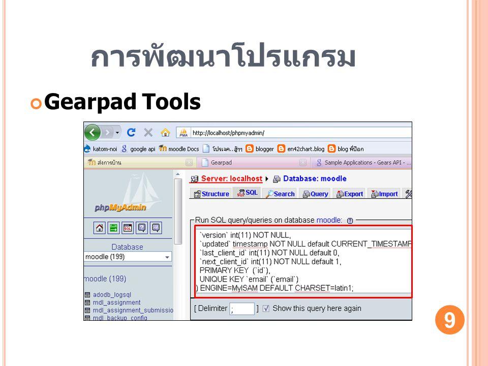 การพัฒนาโปรแกรม Gearpad Tools