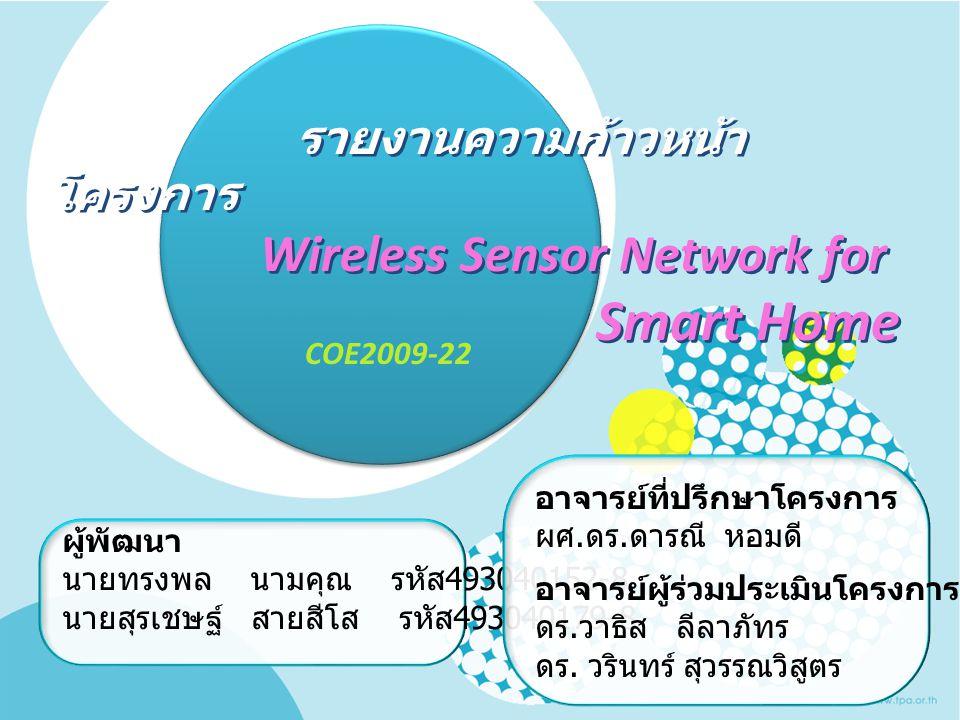 รายงานความก้าวหน้าโครงการ Wireless Sensor Network for Smart Home