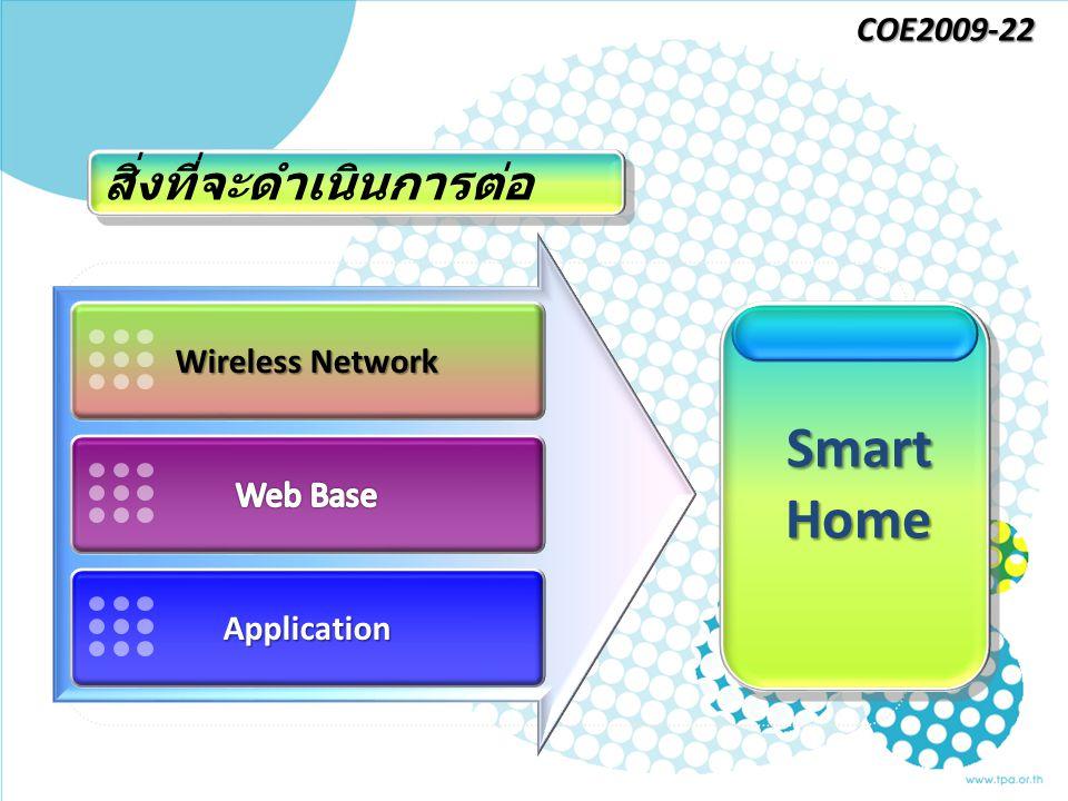 Smart Home สิ่งที่จะดำเนินการต่อ COE2009-22 Wireless Network Web Base