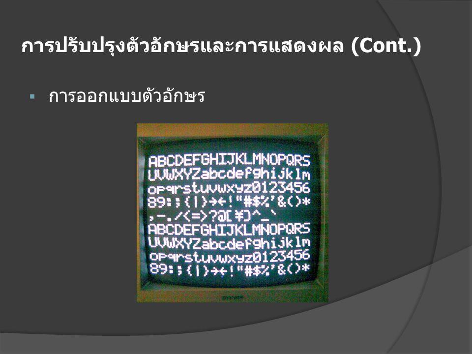 การปรับปรุงตัวอักษรและการแสดงผล (Cont.)