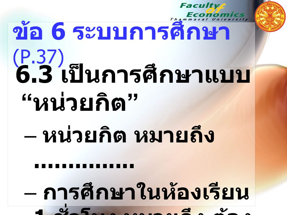 ข้อ 6 ระบบการศึกษา (P.37) หน่วยกิต หมายถึง ...............