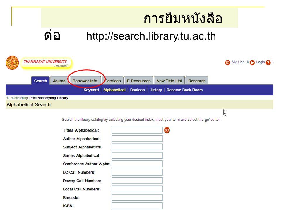 การยืมหนังสือต่อ http://search.library.tu.ac.th