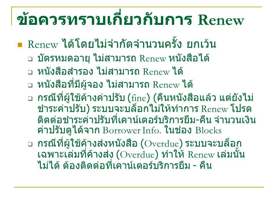 ข้อควรทราบเกี่ยวกับการ Renew