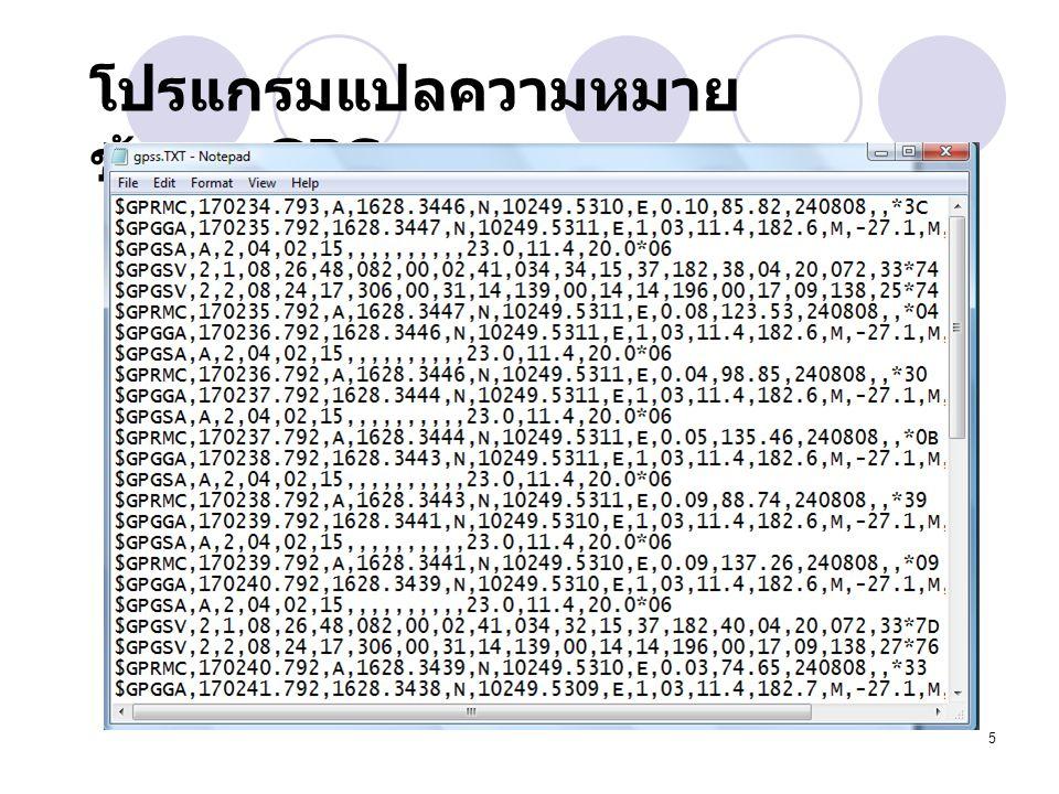โปรแกรมแปลความหมายข้อมูล GPS