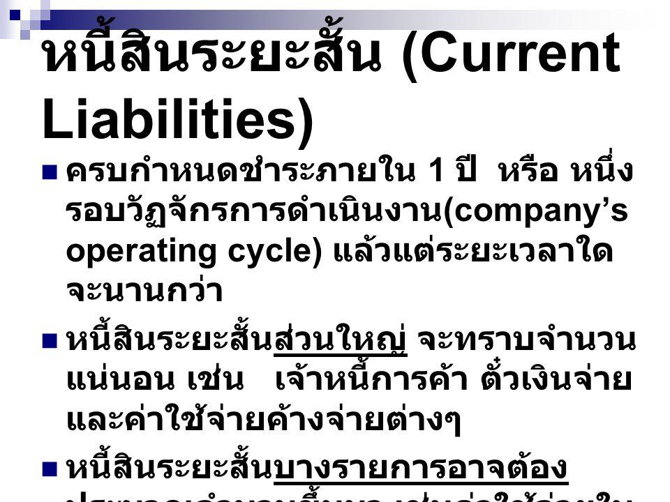 หนี้สินระยะสั้น (Current Liabilities)