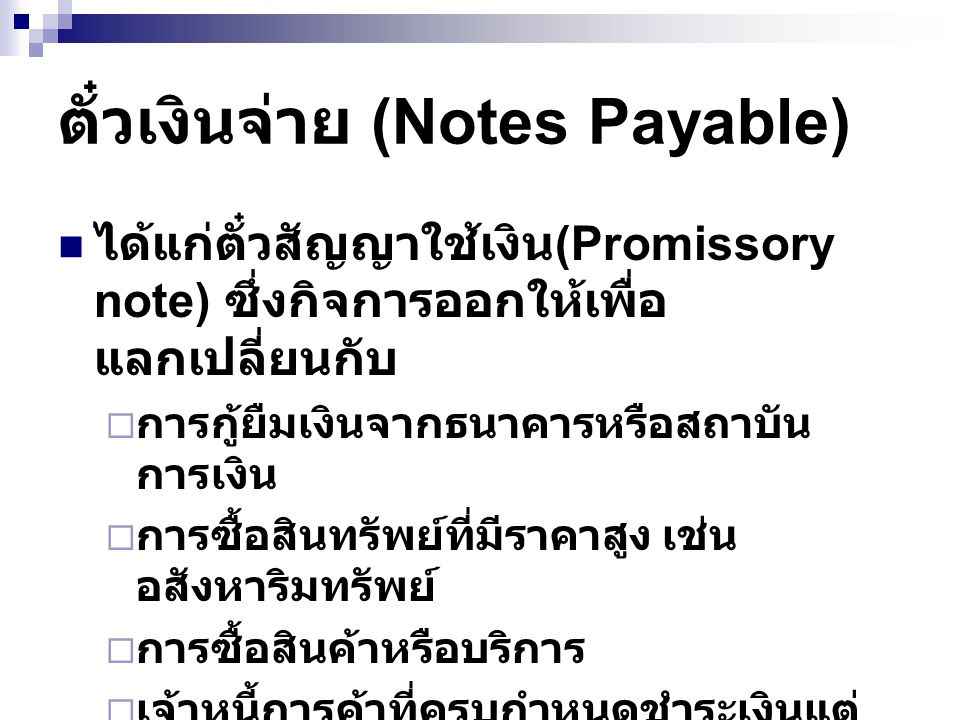 ตั๋วเงินจ่าย (Notes Payable)