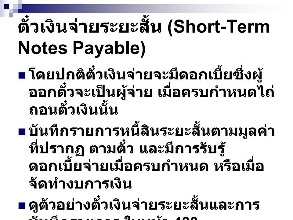 ตั๋วเงินจ่ายระยะสั้น (Short-Term Notes Payable)