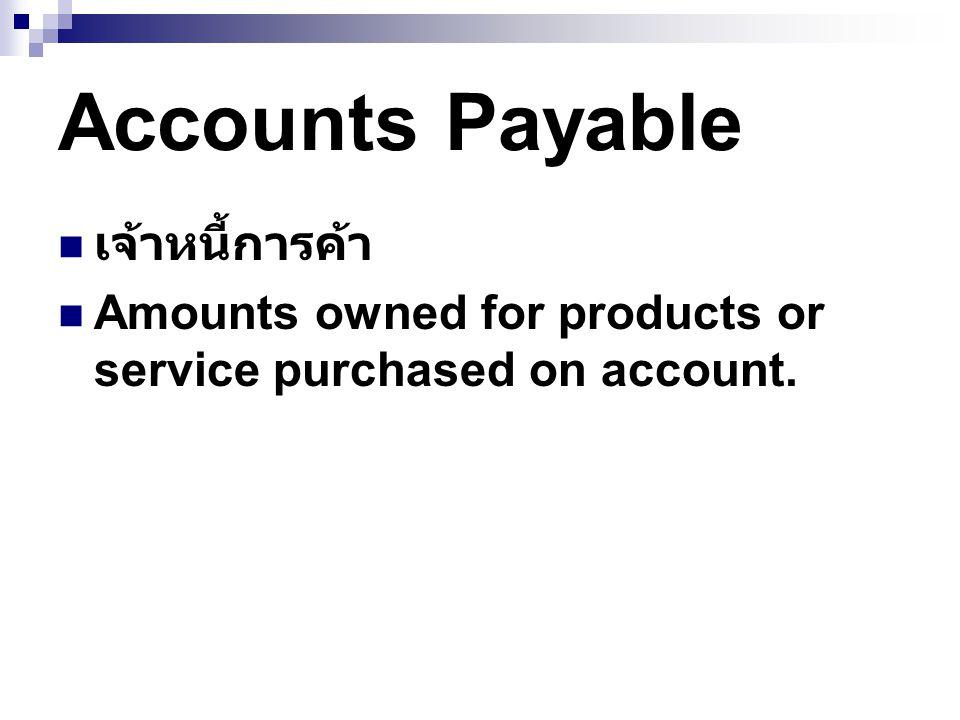 Accounts Payable เจ้าหนี้การค้า