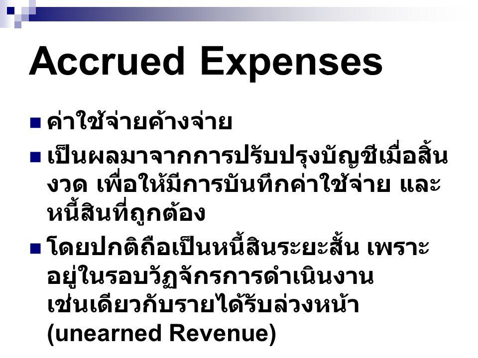Accrued Expenses ค่าใช้จ่ายค้างจ่าย