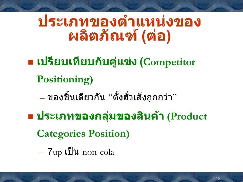 ประเภทของตำแหน่งของผลิตภัณฑ์ (ต่อ)