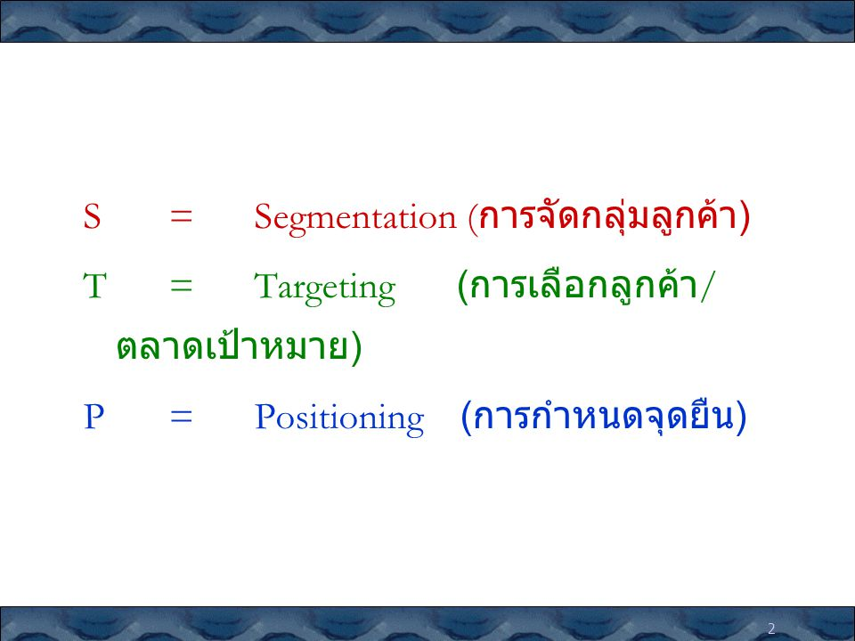 S = Segmentation (การจัดกลุ่มลูกค้า)