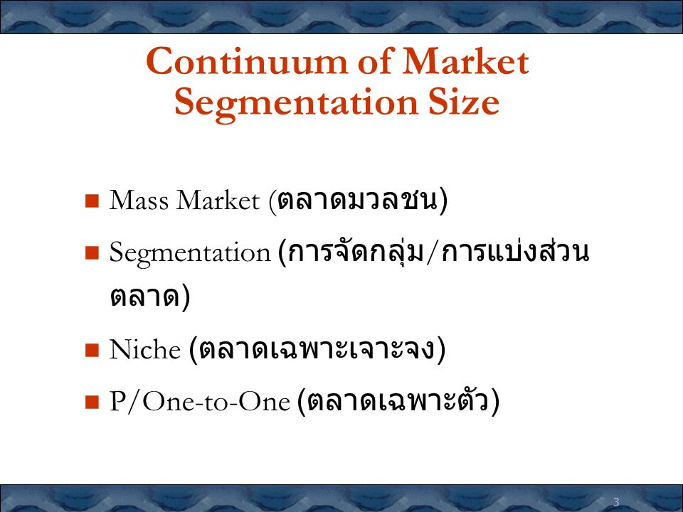 Continuum of Market Segmentation Size