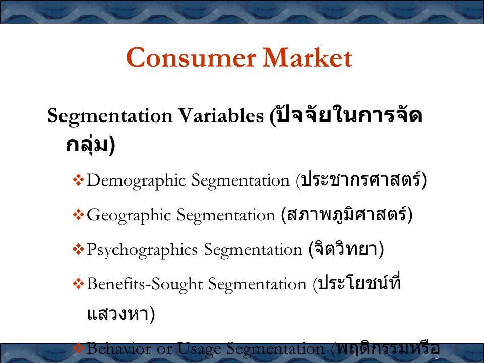 Consumer Market Segmentation Variables (ปัจจัยในการจัดกลุ่ม)