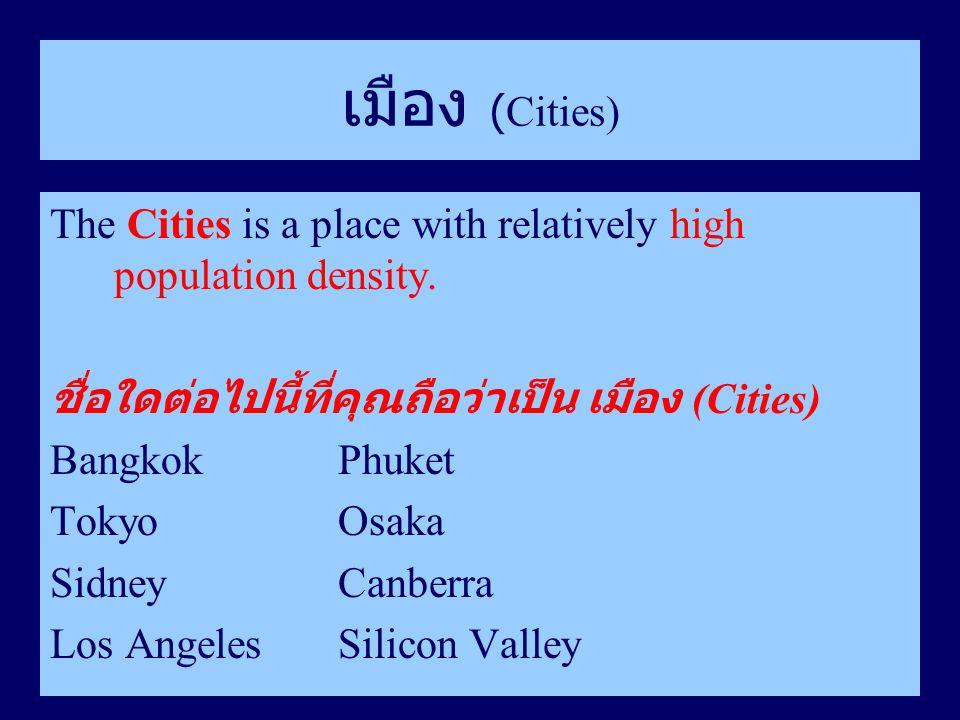 เมือง (Cities) The Cities is a place with relatively high population density. ชื่อใดต่อไปนี้ที่คุณถือว่าเป็น เมือง (Cities)