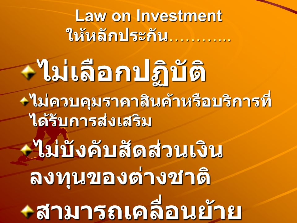 Law on Investment ให้หลักประกัน………...