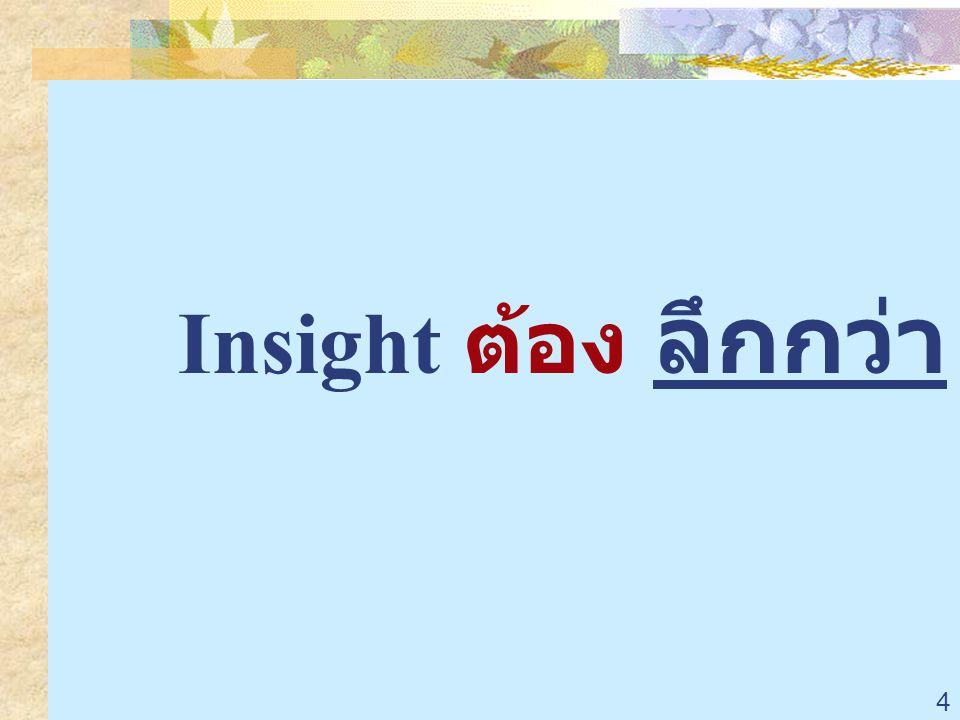 Insight ต้อง ลึกกว่า