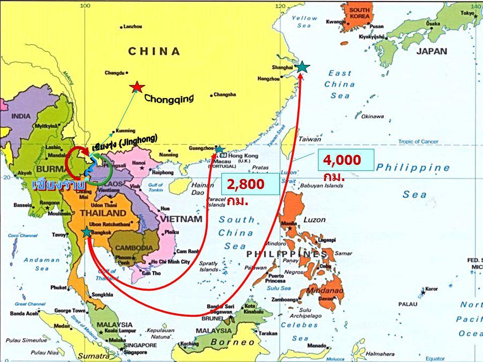 Chongqing เชียงรุ่ง (Jinghong) 4,000 กม. 2,800 กม. เชียงราย