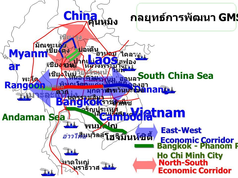 Laos Vietnam China กลยุทธ์การพัฒนา GMS Myanmar Bangkok Cambodia