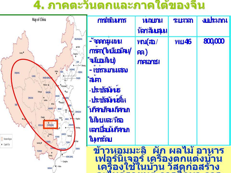 4. ภาคตะวันตกและภาคใต้ของจีน