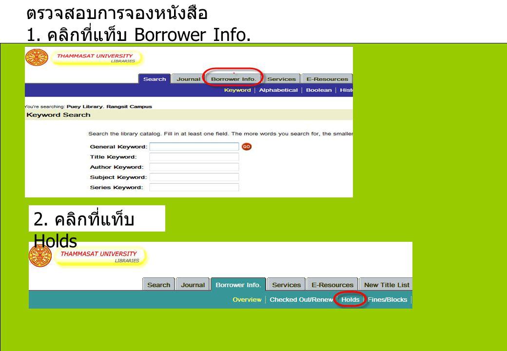 ตรวจสอบการจองหนังสือ 1. คลิกที่แท็บ Borrower Info.