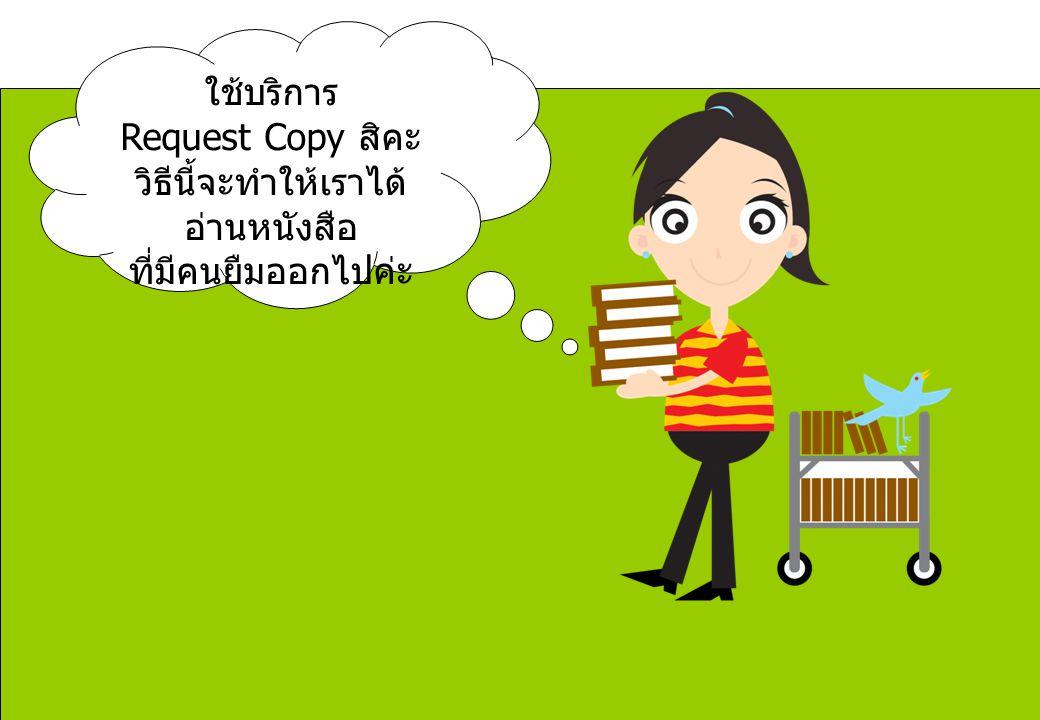 ใช้บริการ Request Copy สิคะ