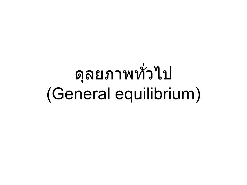 ดุลยภาพทั่วไป (General equilibrium)